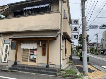 鯉寿司菊野台店の画像1