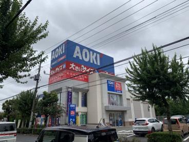 AOKI 調布店の画像1