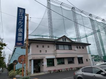 狛江ゴルフ倶楽部の画像1