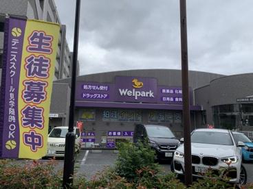 ウェルパーク 薬局狛江松原店の画像1
