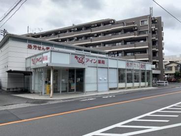 アイン薬局 狛江店の画像1