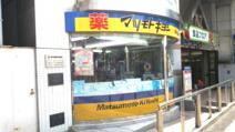 マツモトキヨシ 熊谷駅ビル店