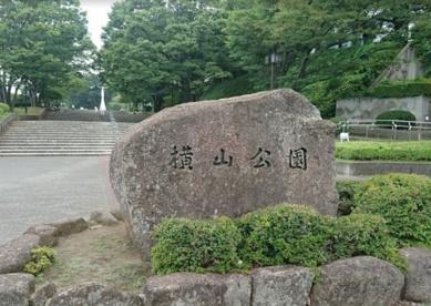 横山公園の画像1