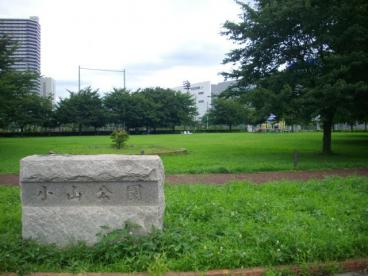小山公園の画像1