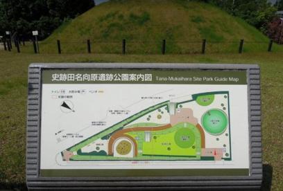 史跡田名向原遺跡公園の画像1