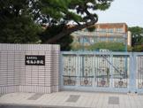 名古屋市立鳴海東部小学校