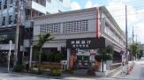 沖縄銀行 崇元寺支店