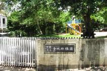 金城幼稚園