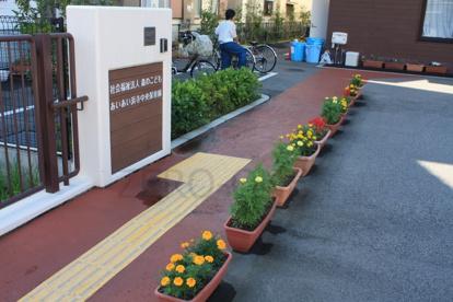 あいあい浜寺中央保育園の画像4