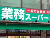 業務スーパー 上池袋店