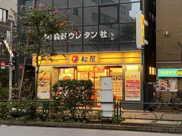 松屋 西新宿店の画像1