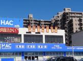 ハックドラッグ久里浜海岸店