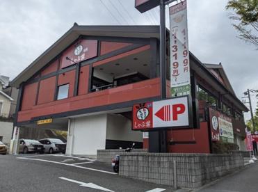 しゃぶ葉 東戸塚店の画像1