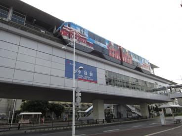 モノレール小禄駅の画像1