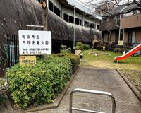 三塚児童公園