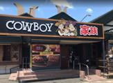 COWBOY(カウボーイ)家族 金沢八景店