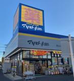 ドラッグストア マツモトキヨシ 茅ケ崎小和田店