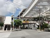 モノレール美栄橋駅