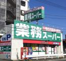 業務スーパー 笠間店