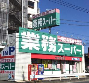 業務スーパー 笠間店の画像1