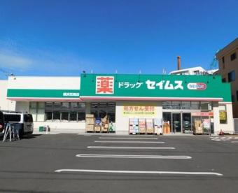 ドラッグセイムス横浜笠間店の画像1