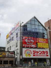 ジャンボカラオケ広場 北巽駅前店の画像1
