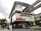 モノレール首里駅
