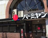 バーミヤン 星川駅前店