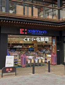 ココカラファイン JR山科駅前店の画像1