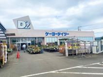 ケーヨーデイツー 小田原店