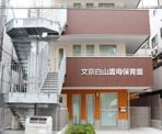 文京白山雲母保育園