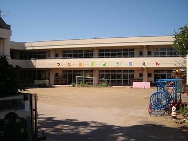 習志野市立津田沼幼稚園の画像1