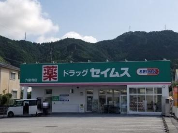 ドラッグセイムス六泉寺店の画像1