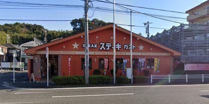 ステーキガスト 栄鍛冶ヶ谷店の画像1