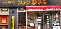 コメダ珈琲店松原商店街店