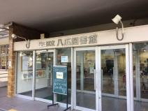 八広図書館