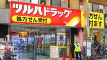 ツルハドラッグ 蒲田店