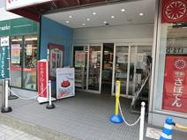 京王ストア仙川駅ビル店