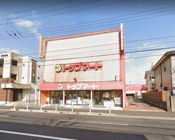 トップマート 末広店の画像1