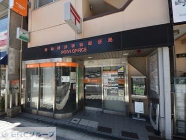 阪神御影駅前局の画像1