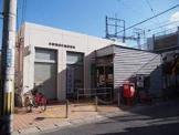 大和高田片塩郵便局