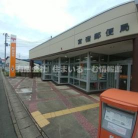 宮宿郵便局の画像1