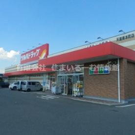 ツルハドラッグ天童東本町店の画像1