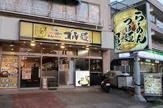 ゴル麺。 港南中央店