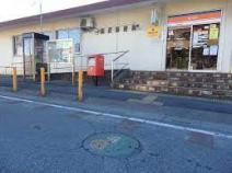 松伏郵便局