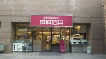 成城石井SELECT(セレクト) 渋谷マークシティ店