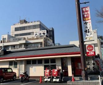 ガスト 辻堂店(から好し取扱店)の画像1
