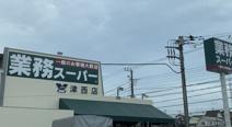 業務用スーパー やまか 津西店