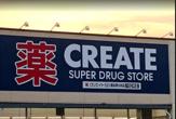 クリエイトSD(エス・ディー) 瀬谷阿久和店