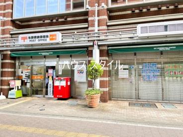 与野駅前郵便局の画像1